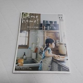 シュフトセイカツシャ(主婦と生活社)のcome home! vol.33 インテリア本(住まい/暮らし/子育て)