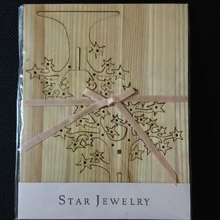 スタージュエリー(STAR JEWELRY)のSTAR JEWELRYのオリジナル ピアス ツリー(日本製)(ピアス)