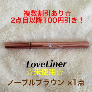 【LoveLiner☆複数割引あり】未使用☆リキッドアイライナー