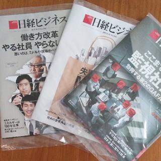ニッケイビーピー(日経BP)の日経ビジネス 3冊セット 11/12、11/5、10/22(ビジネス/経済)