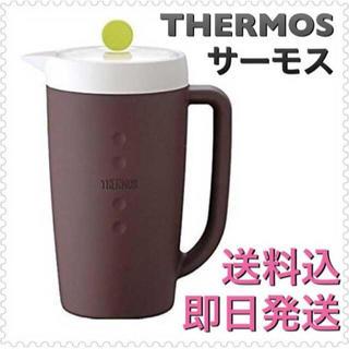 サーモス(THERMOS)の新品 未使用 thermos 保冷サーバー 1.5L ブラウン(弁当用品)