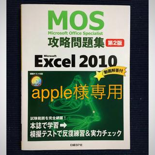 ニッケイビーピー(日経BP)のMOS 2010 Excel 攻略問題集(資格/検定)