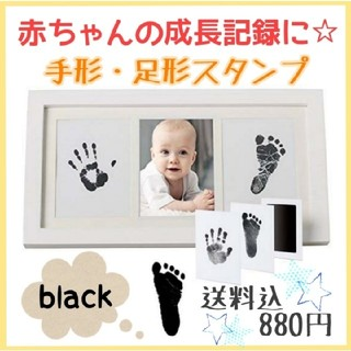 記念に!手形・足形スタンプ台紙セット《ブラック》無害インクで汚れず安心☆(手形/足形)