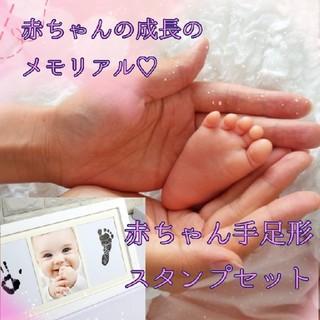 誕生のメモリアルに☆汚さず使える手足スタンプ・台紙セット  1つ880円(手形/足形)