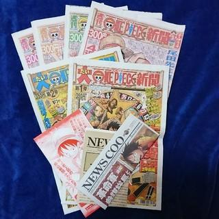 ワンピース新聞セット(印刷物)