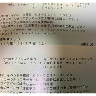 うたプリ ファンミ シネライチケット二枚!(声優/アニメ)