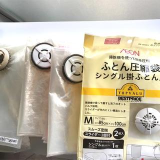 イオン(AEON)のトップバリュAEONふとん圧縮袋5枚セット-シングル厚手掛け布団サイズ掃除機式(その他)