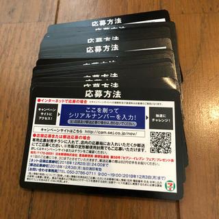 【39枚】セブンイレブン 応募券 GLAY グレイ39枚(その他)