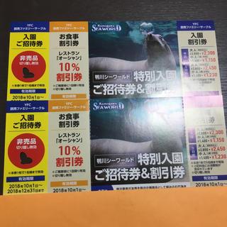 鴨川シーワールド特別入園ご招待券&割引券(水族館)