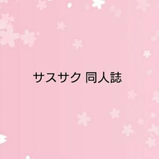 サスサク 同人誌 2(その他)