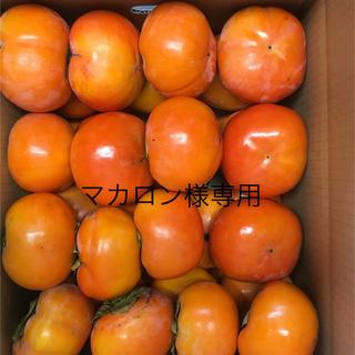 マカロン様専用☆訳あり☆富有柿10キロ 奈良県西吉野産(フルーツ)