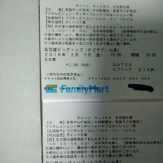 SS席良席ペア! ダイハツ キュリオス 名古屋公演 12/7(金)19:00(サーカス)