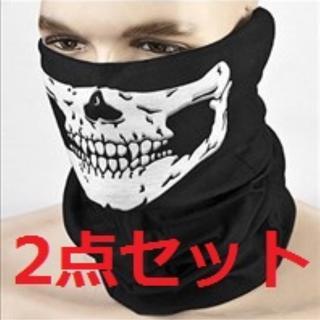 ★即日発送★ オトク! 2点セット フェイスマスク サバゲーにおすすめ(戦闘服)