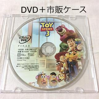 ディズニー(Disney)のトイストーリー3 DVD+市販ケース(アニメ)