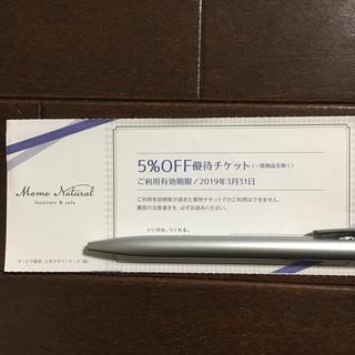 ウニコ(unico)のmomo natural 優待券(ショッピング)