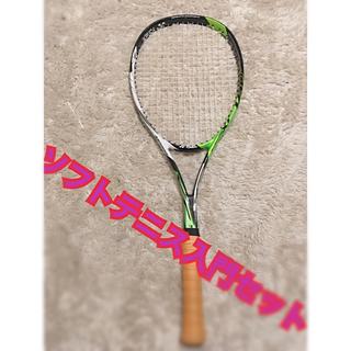 ヨネックス(YONEX)のソフトテニス入門セット(テニス)