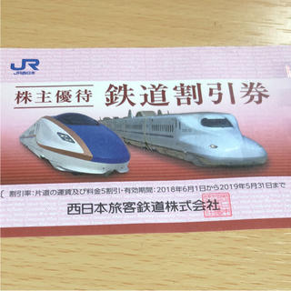 ジェイアール(JR)のJR西日本 割引券(その他)