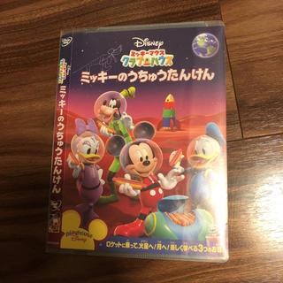 ディズニー(Disney)の値下げしました!ミッキークラブハウス ミッキーのうちゅうたんけん(キッズ/ファミリー)