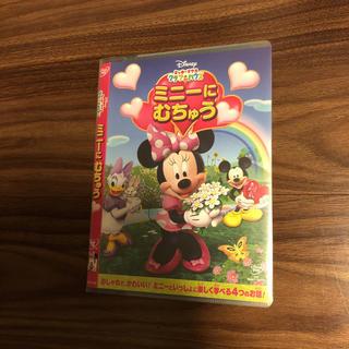 ディズニー(Disney)の値下げしましたら!ミッキークラブハウス ミニーにむちゅう(キッズ/ファミリー)