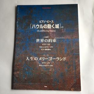 ピアノピース 映画『ハウルの動く城』より(印刷物)