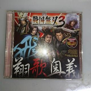 戦国無双3翔歌奥義(ゲーム音楽)