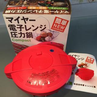 マイヤー(MEYER)のマイヤー 電子レンジ 圧力鍋 1.6L (鍋/フライパン)