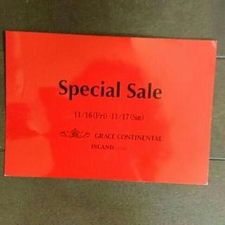 グレースコンチネンタル(GRACE CONTINENTAL)のスペシャルセール招待状(ショッピング)