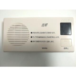 トウトウ(TOTO)の音姫 TOTO 擬音発生装置 乾電池タイプ(その他)