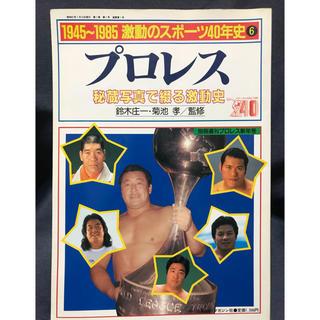 【昭和・当時物】激動のスポーツ40年史6 プロレス/秘蔵写真で綴る激動史 (格闘技/プロレス)