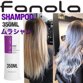 セフォラ(Sephora)の【350ML 紫シャンプー 】Fanola No yellow shampoo(シャンプー)