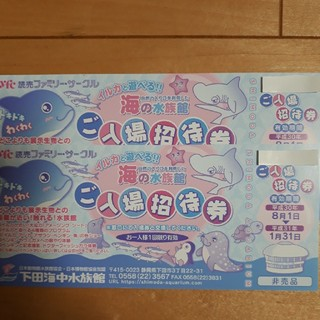 下田海中水族館2枚セット(水族館)