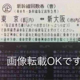 ジェイアール(JR)の新幹線 チケット 回数券 東京 新大阪(鉄道乗車券)