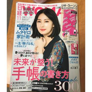 ニッケイビーピー(日経BP)の日経ウーマン11月号(ビジネス/経済)