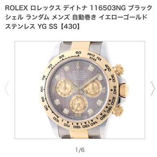 ロレックス(ROLEX)のROLEX ロレックス デイトナ 116503NG ブラックシェル (腕時計(アナログ))