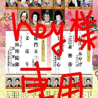 値下げ 吉例顔見世大歌舞伎 11月26日(月)夜の部 千秋楽(伝統芸能)