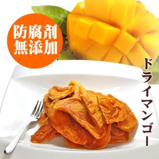 肉厚ドライマンゴー(ドライフルーツ)200g 台湾産/乾燥マンゴー マンゴ(フルーツ)