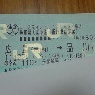 ジェイアール(JR)の新幹線 広島→品川(11月22日のぞみ110号)(鉄道乗車券)
