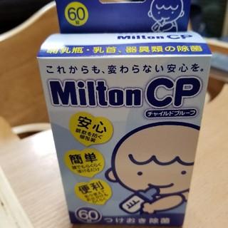 ミルトン 60錠 専用(哺乳ビン用消毒/衛生ケース)