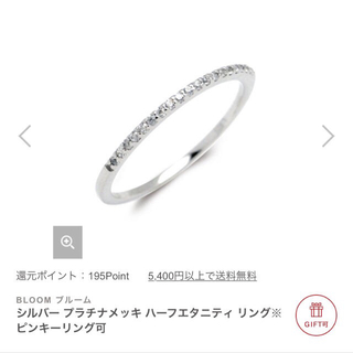 ブルーム(BLOOM)のBLOOM エタニティリング 【サチ様専用】(リング(指輪))