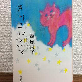 カドカワショテン(角川書店)の本(文学/小説)