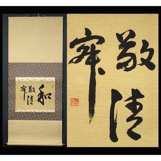 掛軸 三浦信『行書』紙本 掛け軸 g05058(書)