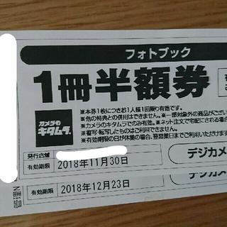 キタムラ(Kitamura)のカメラのキタムラ フォトブック一冊半額券(ショッピング)