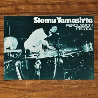 ツトム・ヤマシタ/ライブ告知チラシ/1973年/大阪、京都、神戸(印刷物)