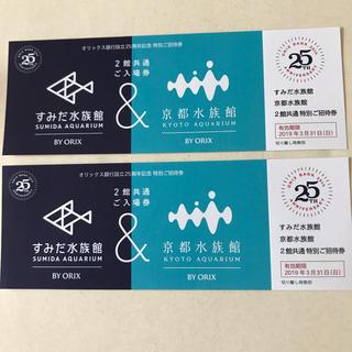 すみだ水族館&京都水族館 共通入場券2枚 チケット(水族館)