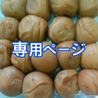 【訳あり】はちみつ梅干し400g(ネコポス)紀州南高梅(漬物)