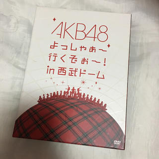 エーケービーフォーティーエイト(AKB48)のAKB48 よっしゃぁ〜行くぞぉ〜in西武ドーム DVD(アイドルグッズ)