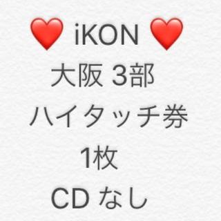 アイコン(iKON)のiKON ハイタッチ 大阪 3部 マイドームおおさか チケット(その他)
