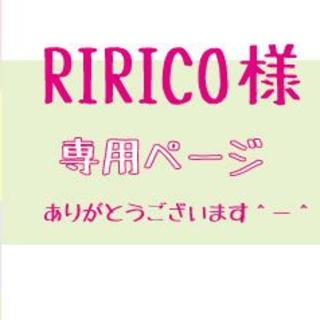 RIRICO様専用ページ(ネームタグ)