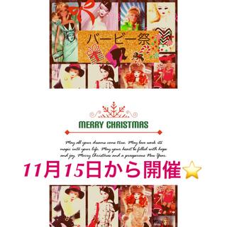 """バービー(Barbie)の断捨離⭐︎スペシャルSALE """" バービー祭 """" 11月15日からスタート⭐︎(その他)"""