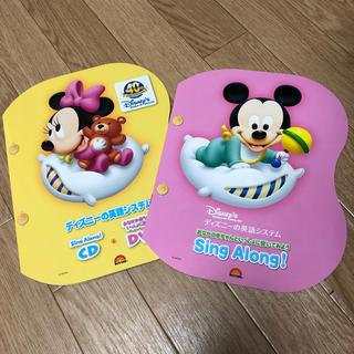 ディズニー(Disney)のディズニー♡英語(キッズ/ファミリー)